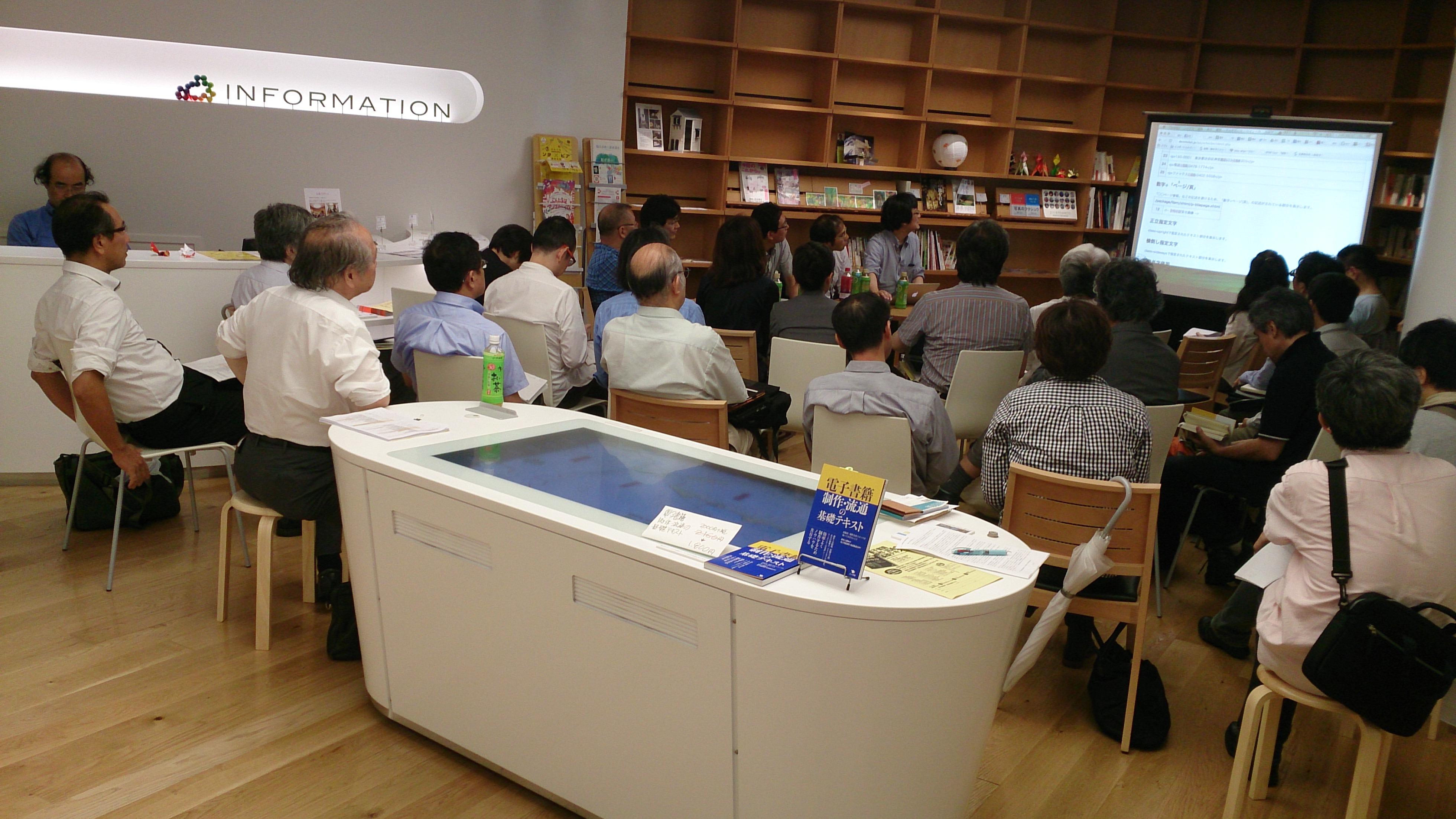 2014/07/10電書ラボ公開研究会