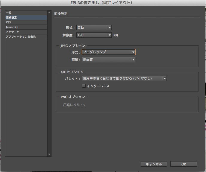 書き出し時、JPEG設定がデフォルトで[プログレッシブ]になっている