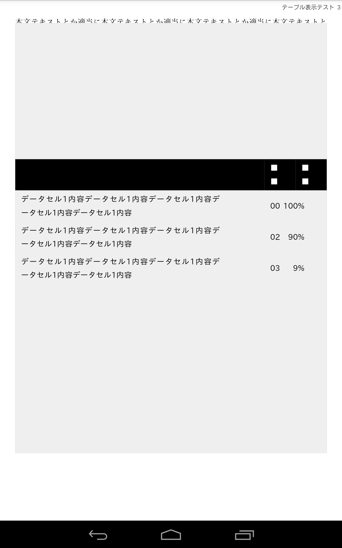 Android Kinoppy 表1