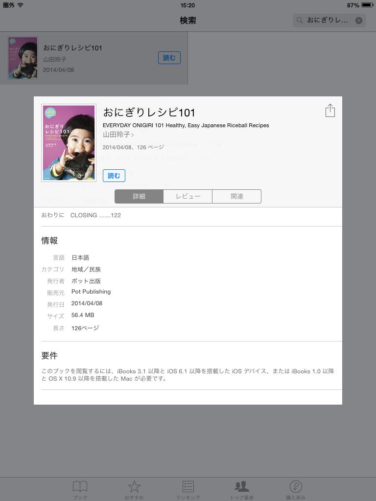 iOS_iBookstore_アップデート履歴