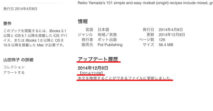 OSX_iBookstore_アップデート履歴
