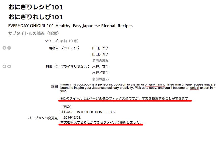 iTunesProducer_書誌情報画面