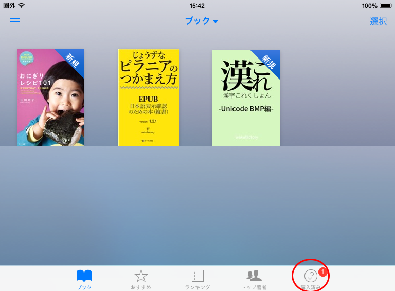 iOS_更新通知
